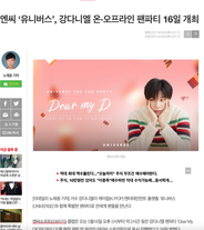 [DiiVER 굿즈 제작] 강다니엘