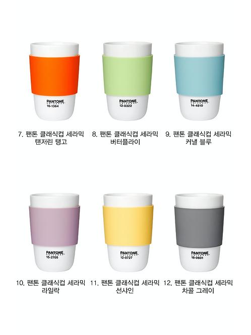 팬톤 세라믹 컵