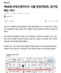 제49회 IFS프랜차이즈 서울 창업박람회, 참가업체는 어디