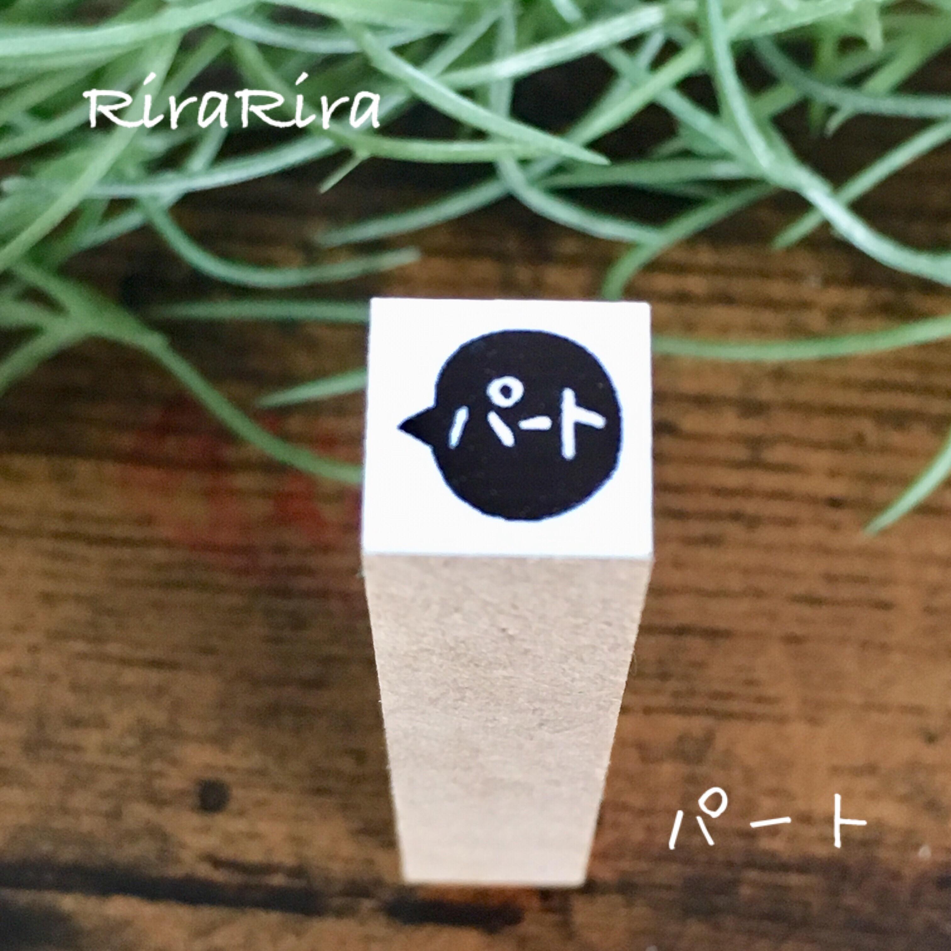 R146【パート】スケジュールはんこ*10㎜×10㎜_1