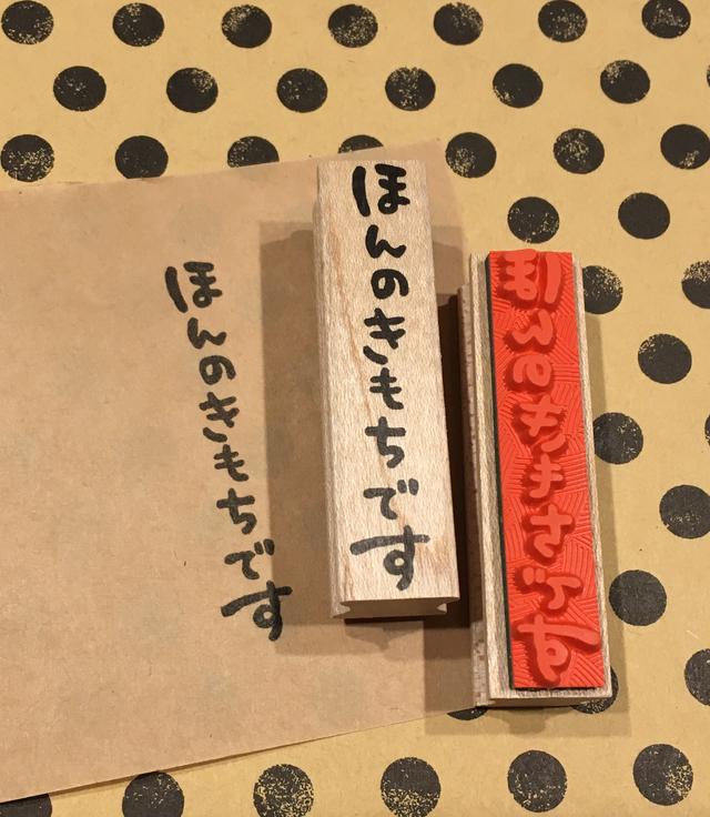 R020ほんのきもちです☆ラバースタンプ_1
