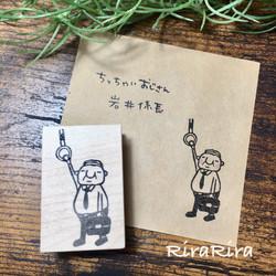 R142ちっちゃいおじさん岩井係長★つり革☆ラバースタンプ_1
