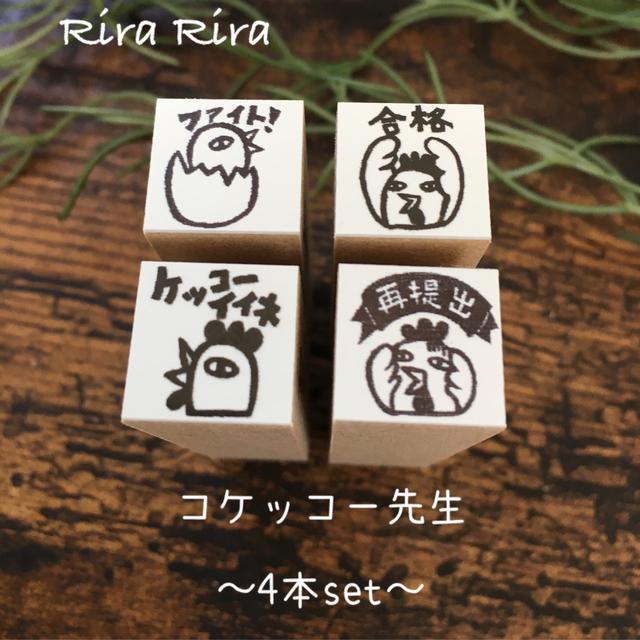 RS007コケッコー先生*4本セット☆ラバースタンプ_1