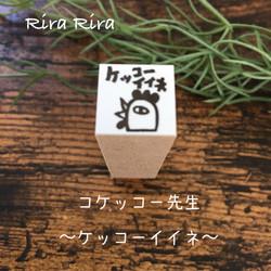 R081コケッコー先生*ケッコーイイネ☆ラバースタンプ_1