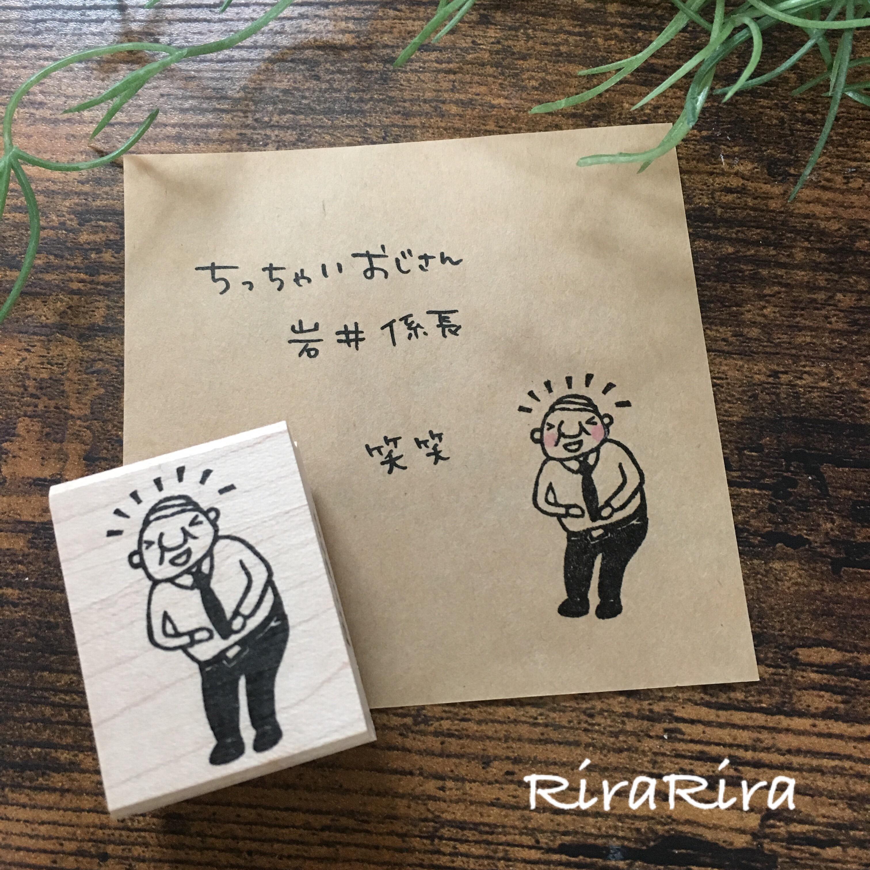 R139ちっちゃいおじさん岩井係長★笑*ラバースタンプ_1