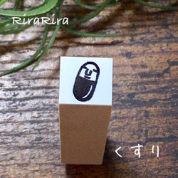 R151【くすり】スケジュールはんこ*10㎜×10㎜_1