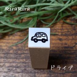 R148【ドライブ】スケジュールはんこ*10㎜×10㎜_1