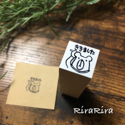 R129くまのブン太くん【ききました】☆ラバースタンプ_1
