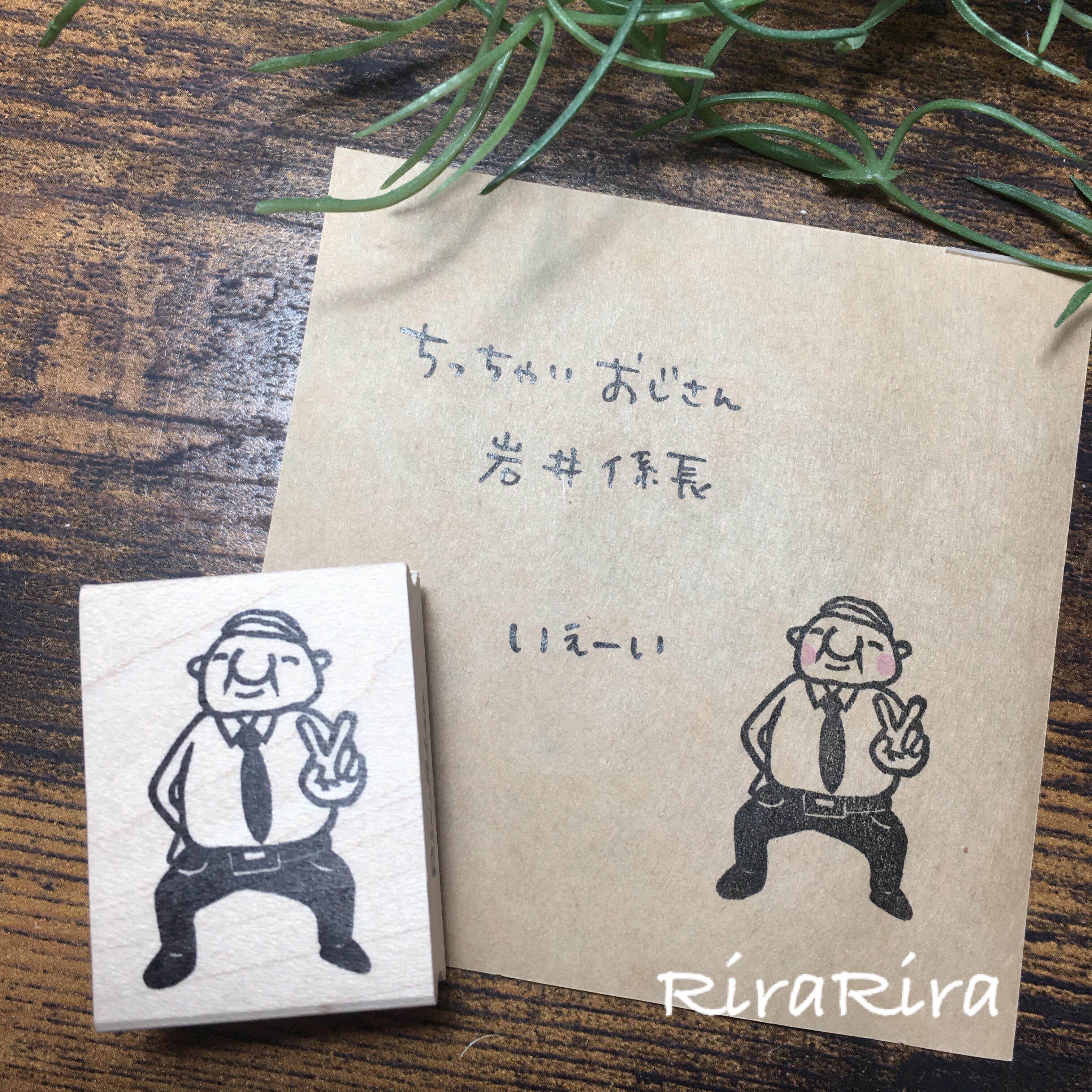 R140ちっちゃいおじさん岩井係長★ピース*ラバースタンプ_1