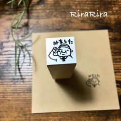 R127ちっちゃいおじさん岩井係長【みました】☆ラバースタンプ_1