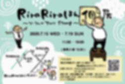 RiraRiraはん個展 メインビジュアルハガキ-2020.6.17.png