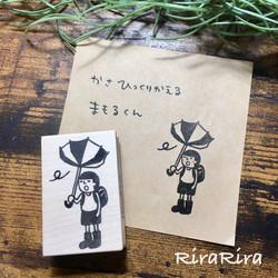 R135傘ひっくりかえる まもるくん☆ラバースタンプ_1