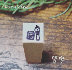 R157【習字】スケジュールはんこ*10㎜×10㎜_1