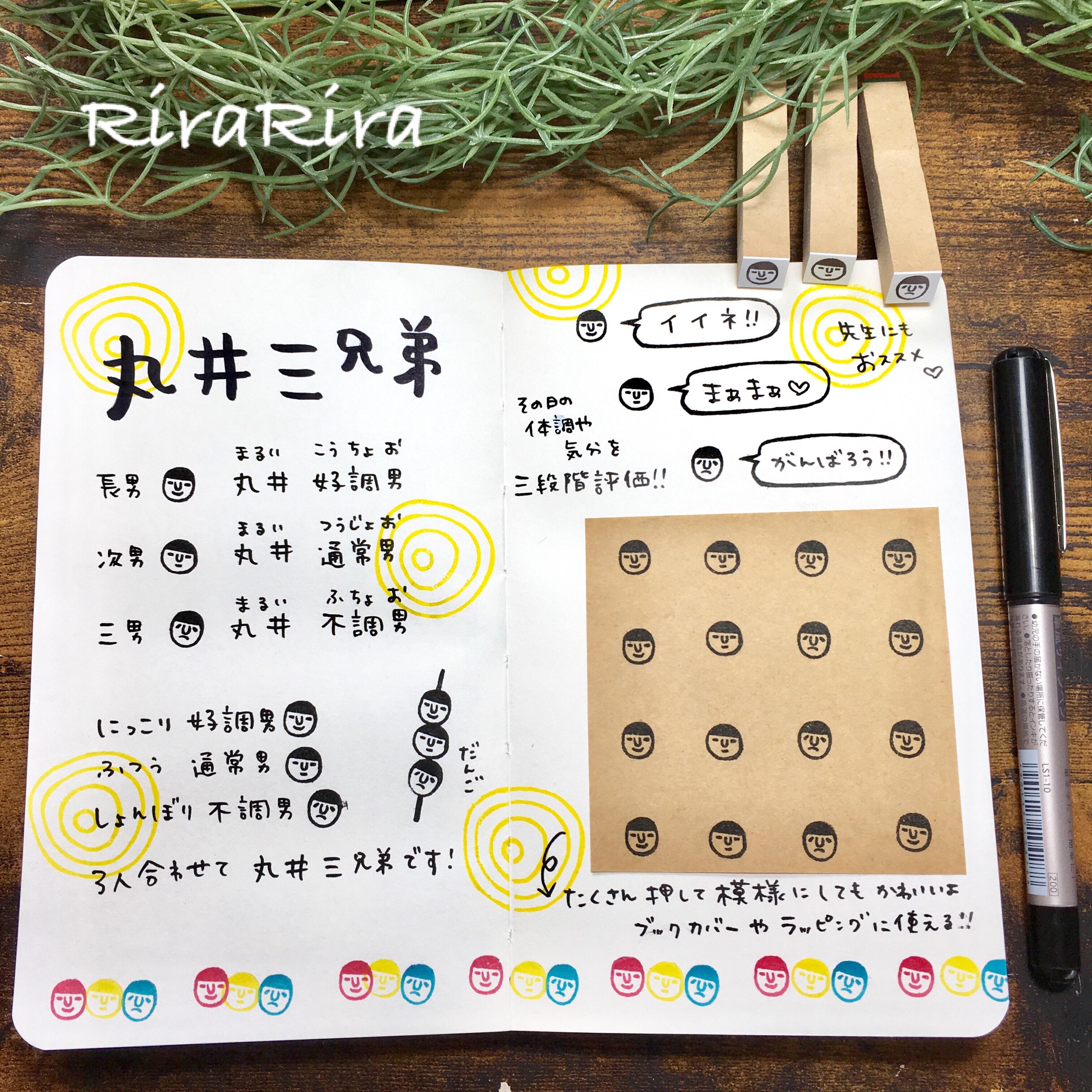 RS010丸井三兄弟ミニハンコ3本セット☆ラバースタンプ_1