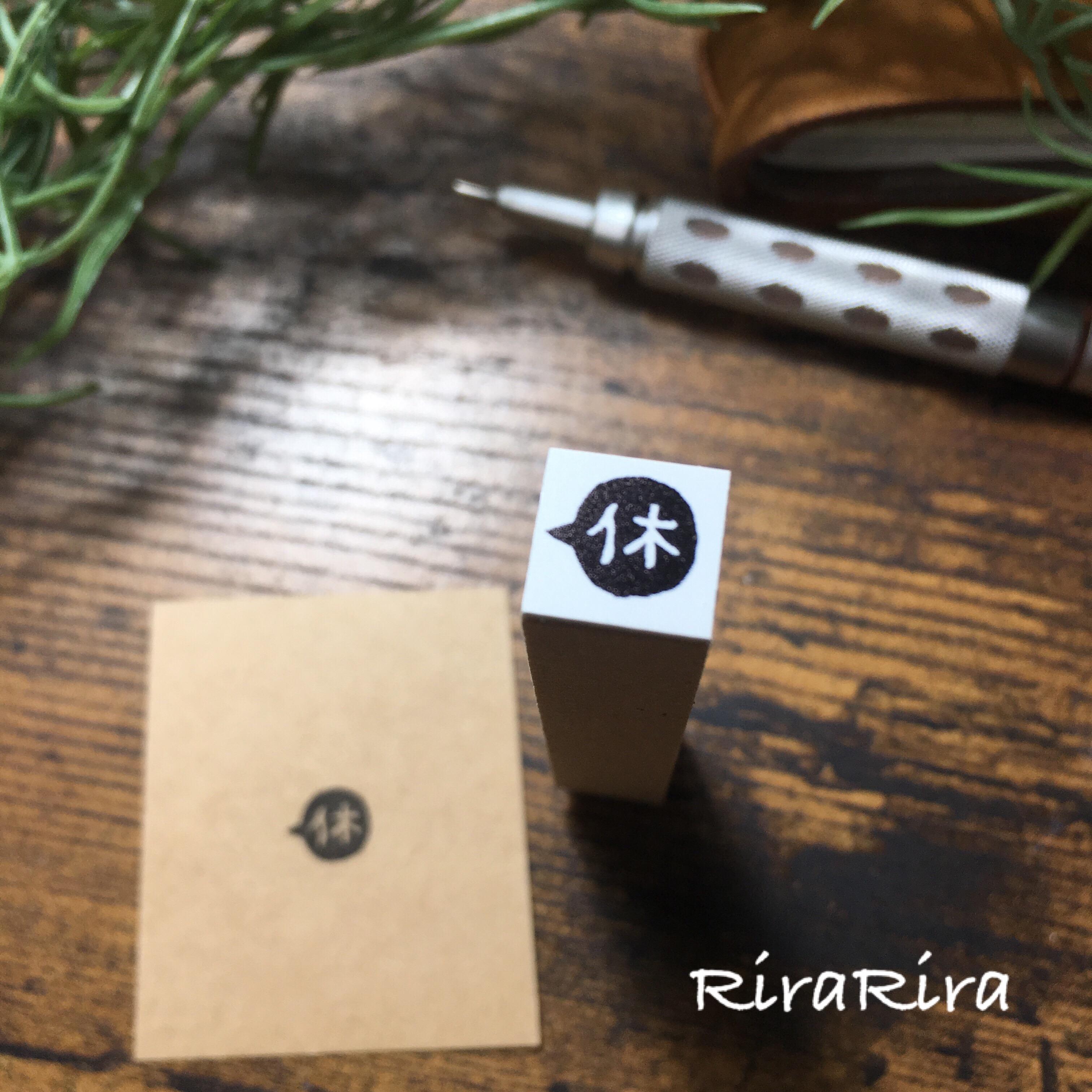 R096【休み】スケジュールはんこ*10㎜×10㎜_1