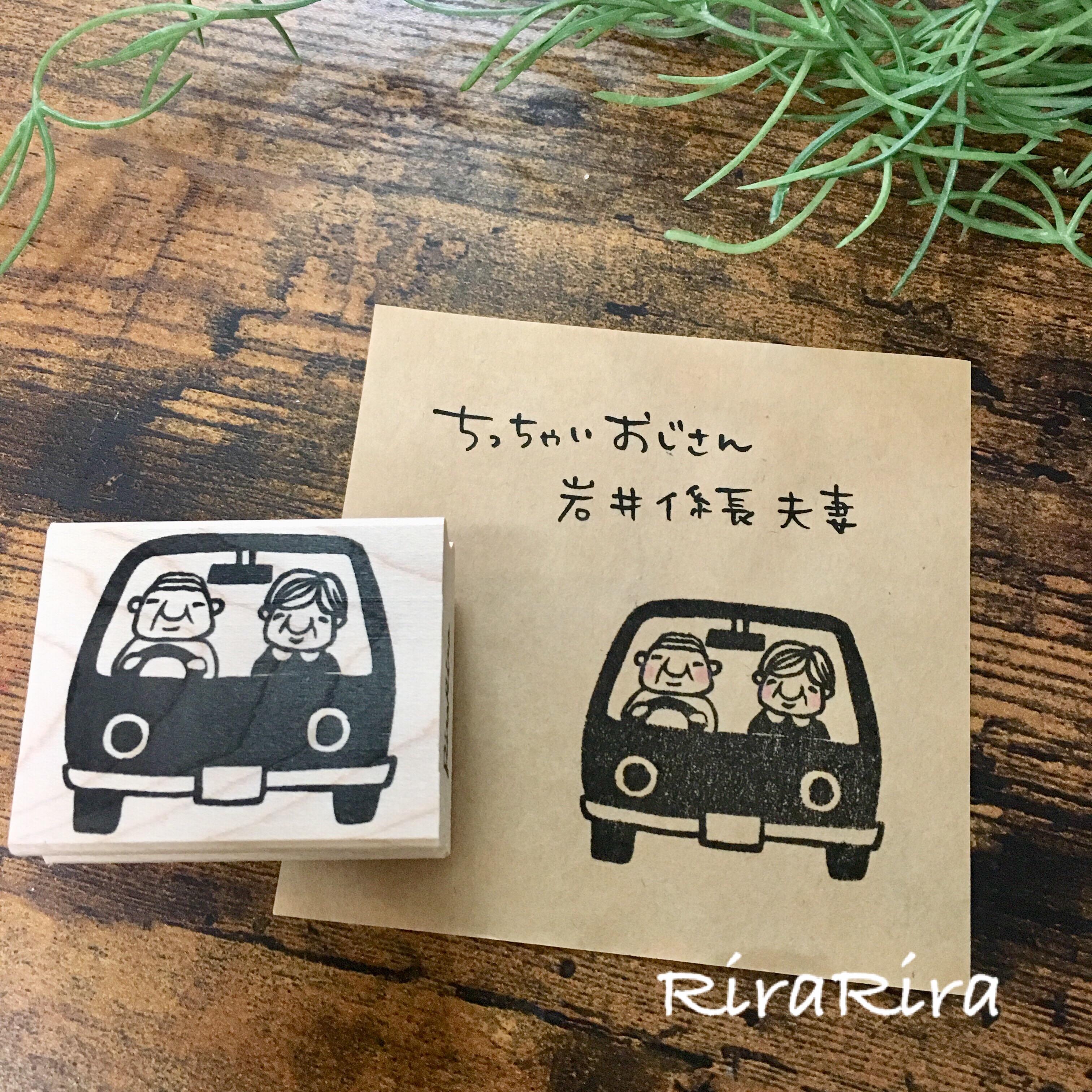 R138ちっちゃいおじさん岩井係長★ドライブ☆ラバースタンプ_1