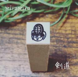 R156【剣道】スケジュールはんこ*10㎜×10㎜_1