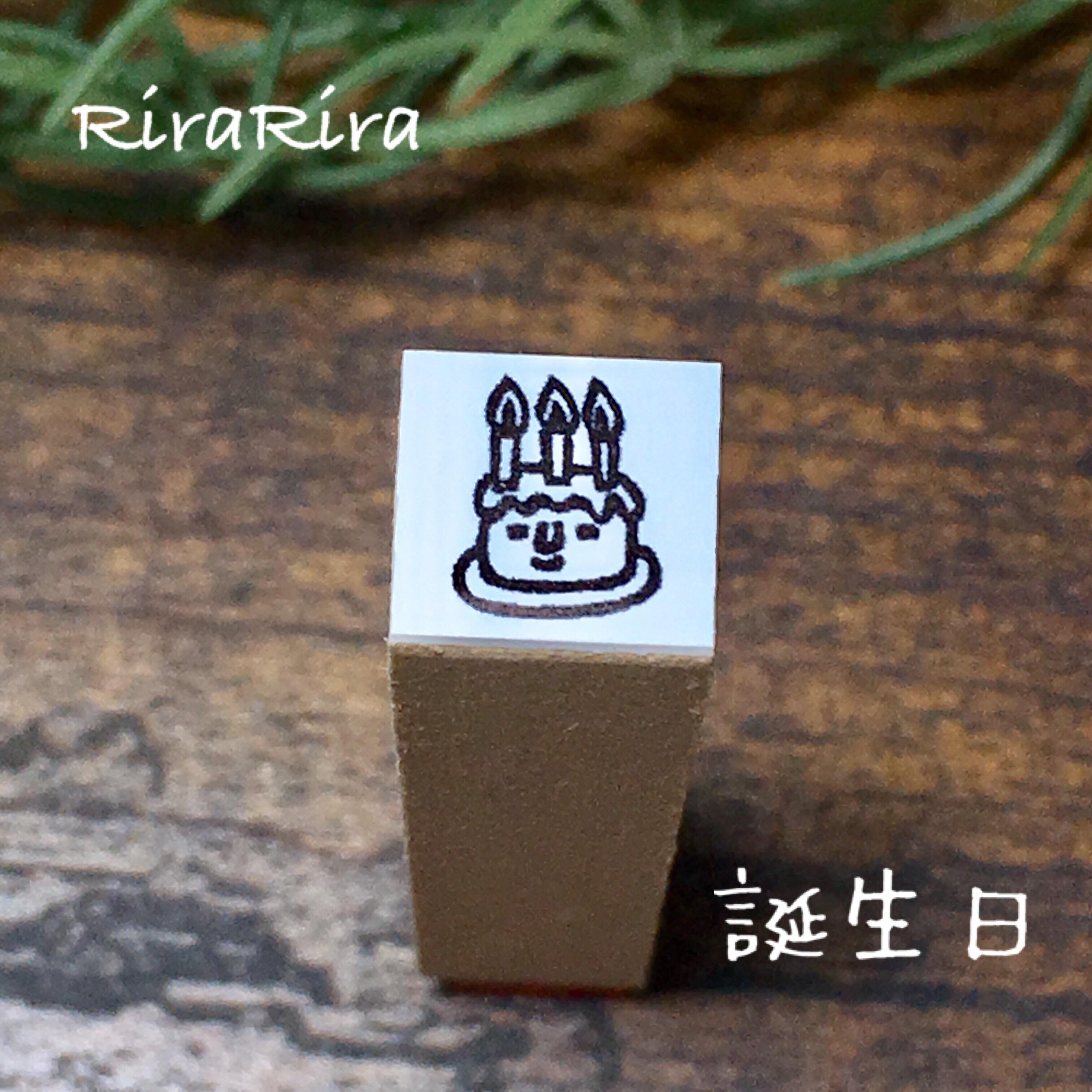 R153【誕生日】スケジュールはんこ*10㎜×10㎜_1