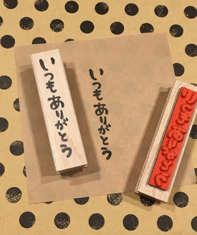 R021いつもありがとう☆ラバースタンプ_1