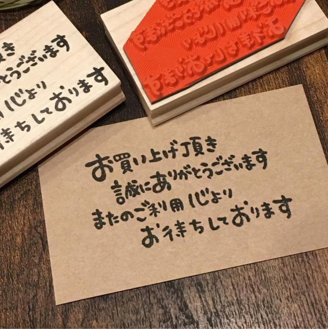 R056お礼文☆ラバースタンプ_1