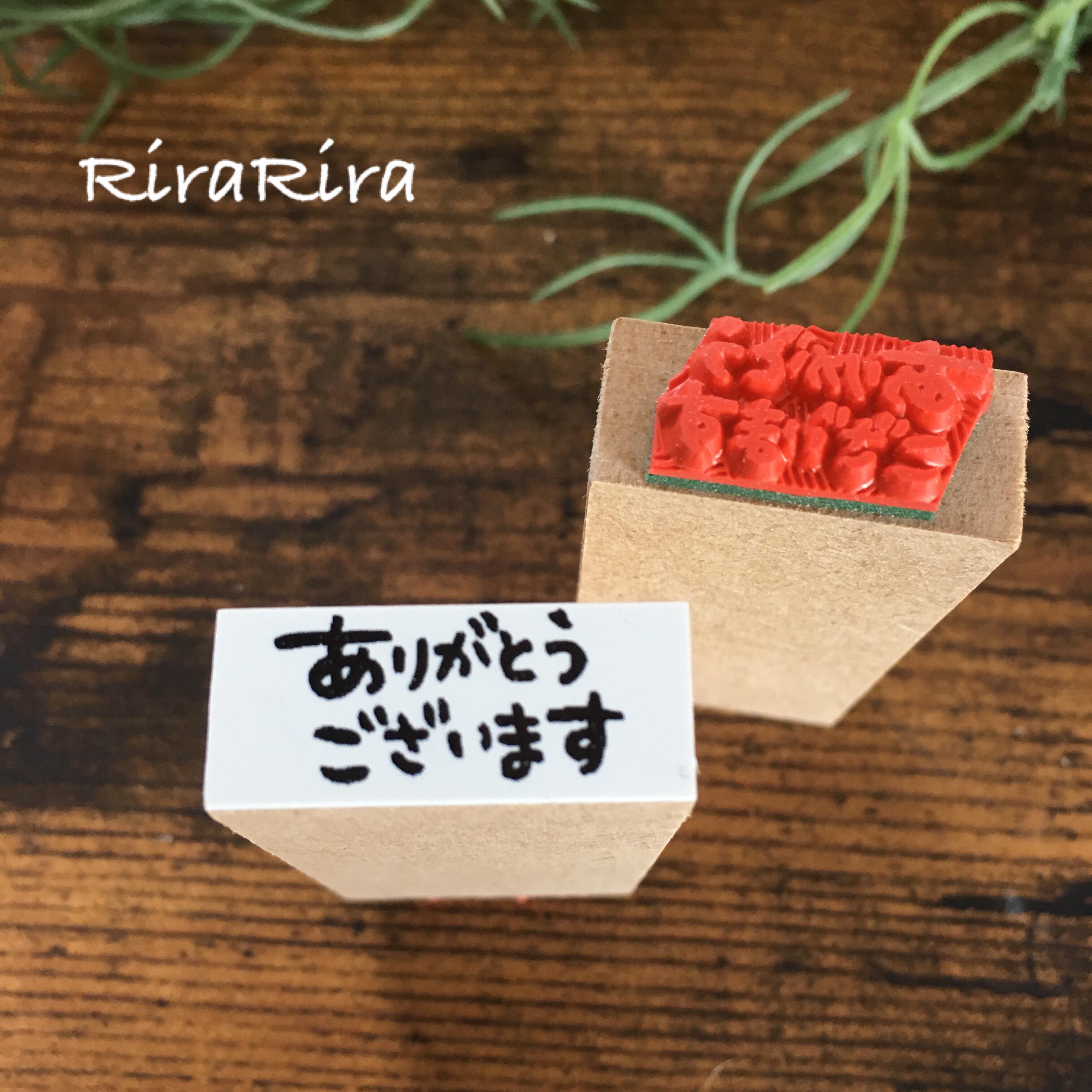 R131ありがとうございます1.2×2.8☆ラバースタンプ_1