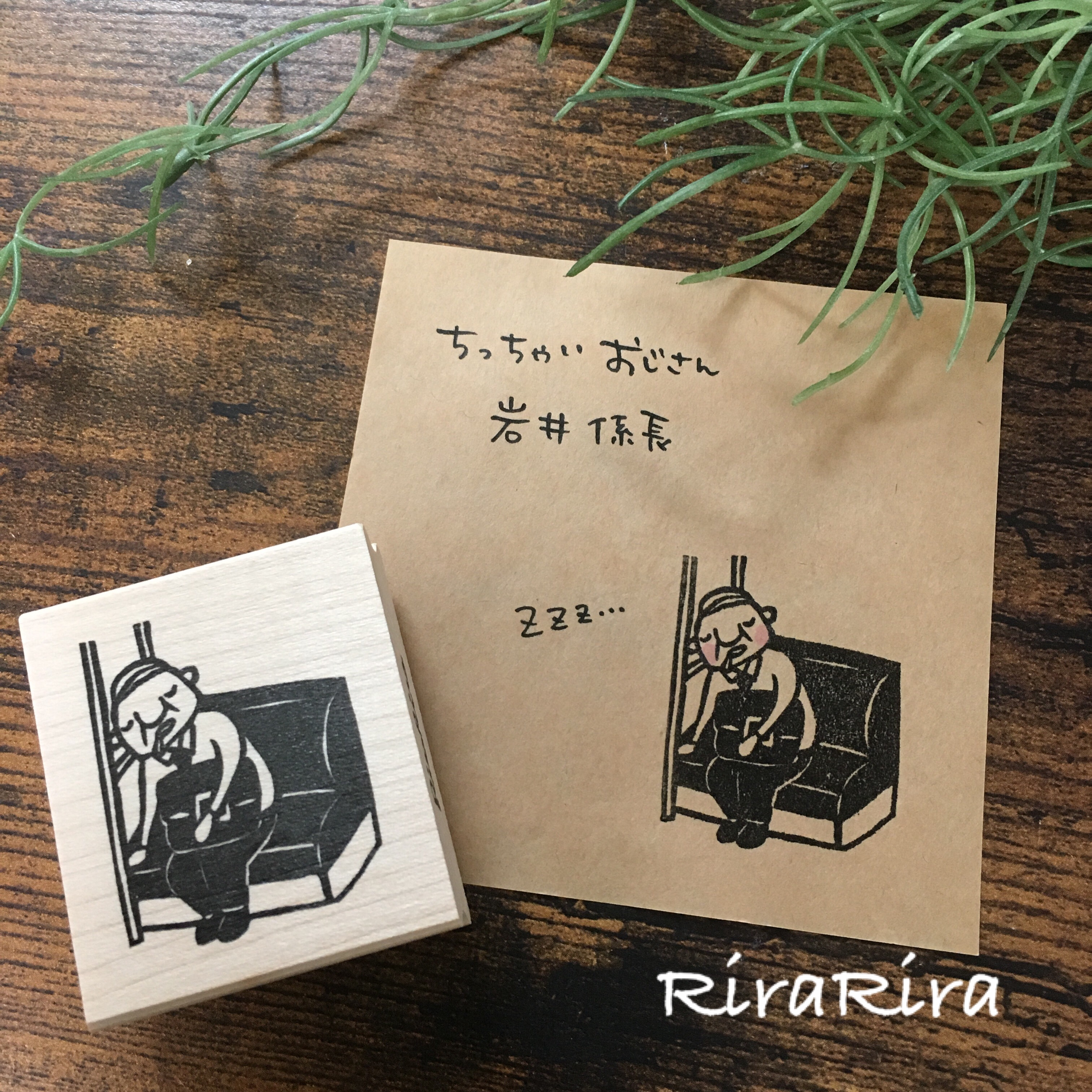 R141ちっちゃいおじさん岩井係長★居眠り☆ラバースタンプ_1