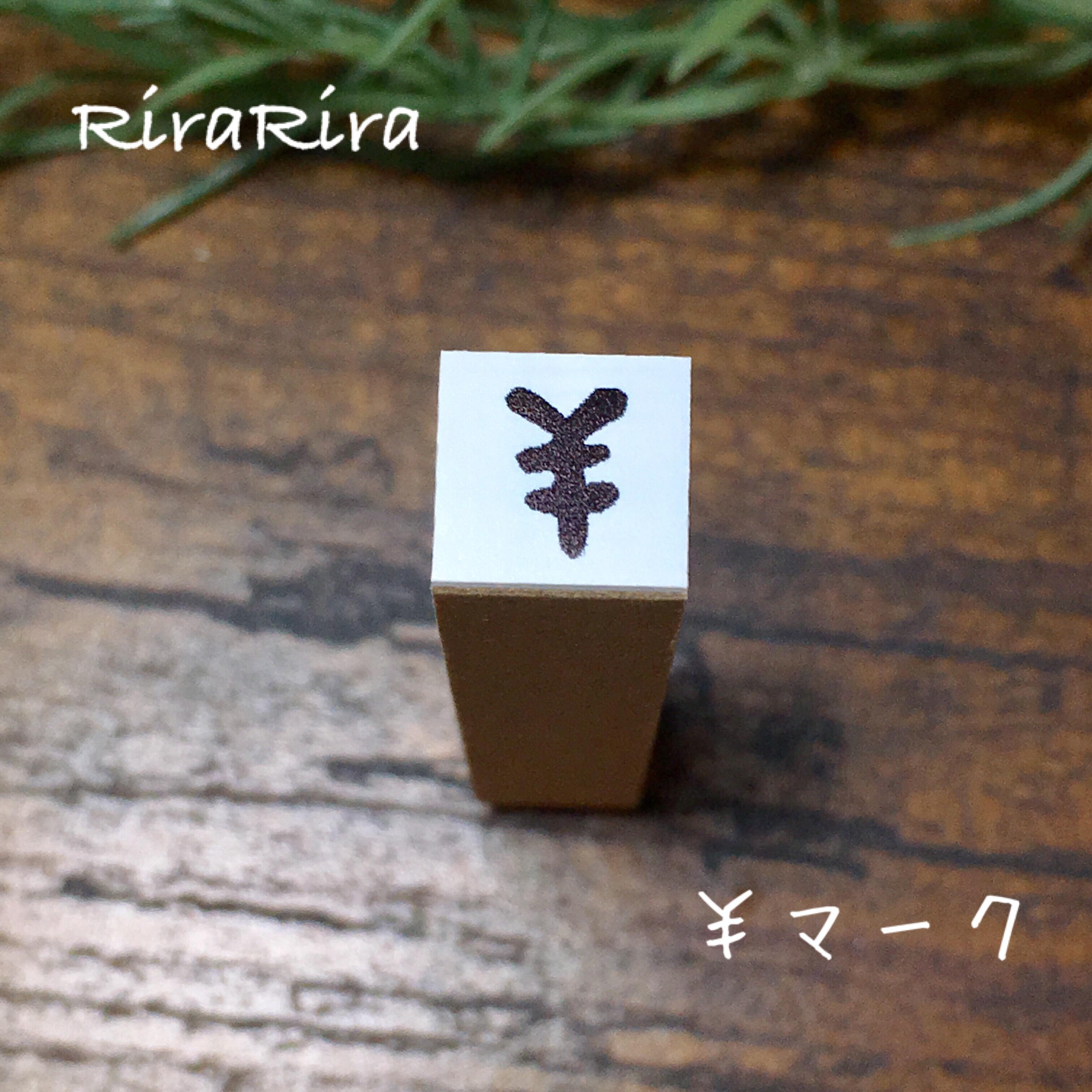 R158【¥マーク】ラバースタンプ*10㎜×10㎜_1
