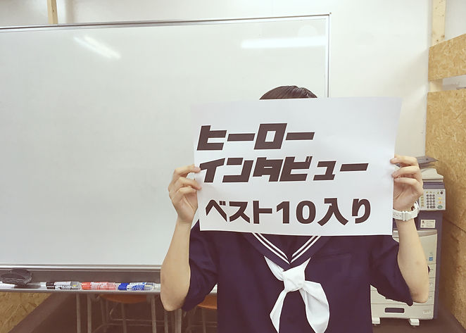 ブログ用_ヒーローインタビュー_ベスト10入り.JPG