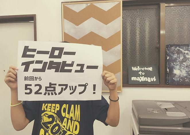 ブログ用_ヒーローインタビュー_52点アップ(わかな).JPG