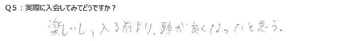 入会者アンケート.JPG