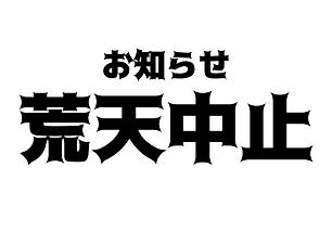 シーサーRIDEフェスタ_荒天中止.png