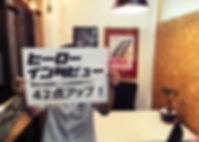 ブログ_ヒーローインタビュー2.JPG