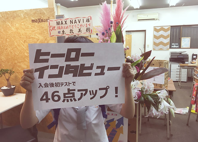 ブログ_ヒーローインタビュー.JPG