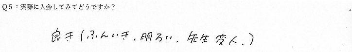入会者アンケート3.JPG