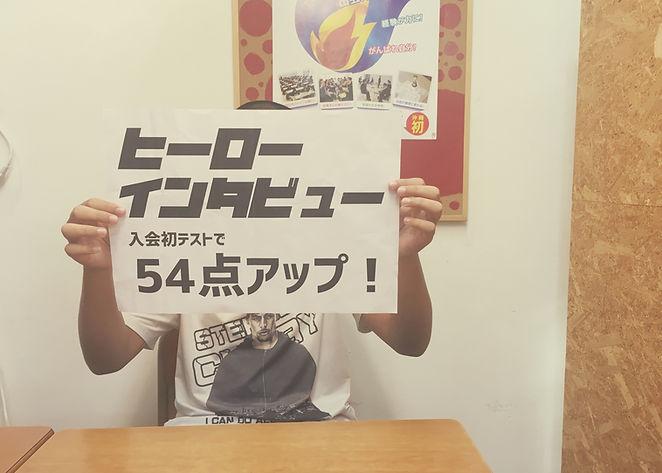 ブログ用_ヒーローインタビュー_54点アップ.JPG