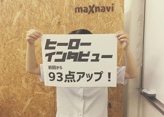 ブログ用_ヒーローインタビュー_93点アップ(ここね).JPG