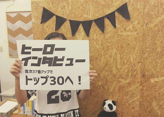 ブログ用_ヒーローインタビュー_トップ30(ふゆこ).JPG