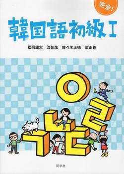 韓国語初級