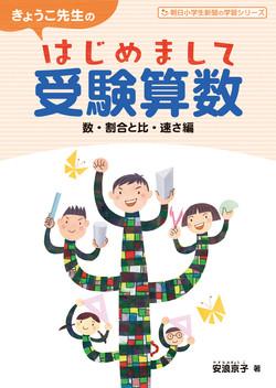 きょうこ先生-表1_0818