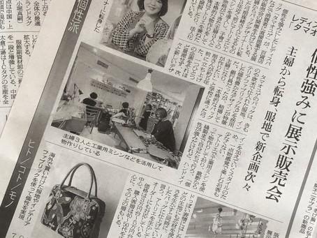 繊研新聞に掲載されました。