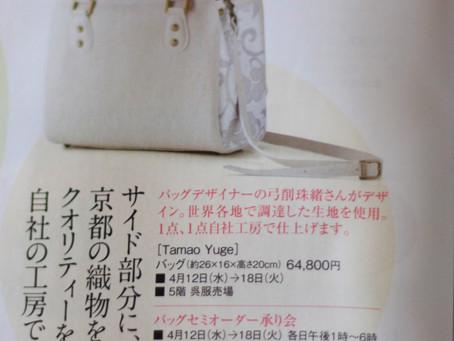 4/12~18は髙島屋京都店に出店いたします。