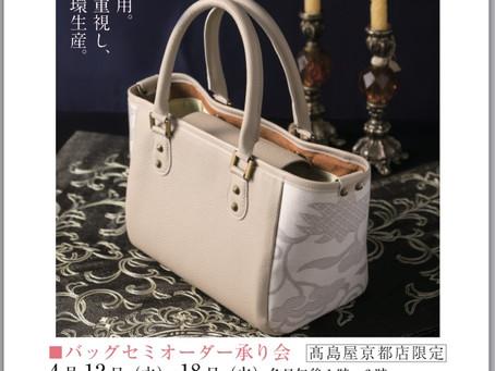 京の絹織物でセミオーダーできます。
