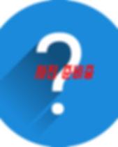 question-mark-1750942_1280.jpg
