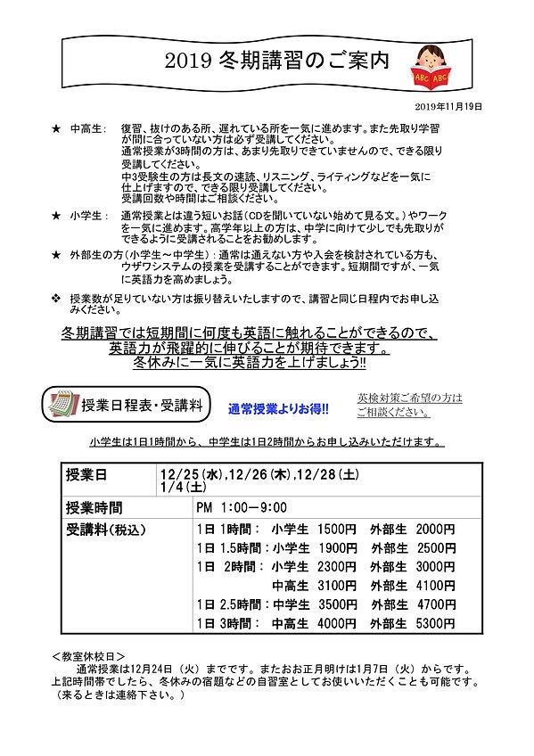 冬期講習案内2019.jpg