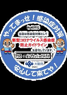 大阪 感染症対策ステッカー 英語教室