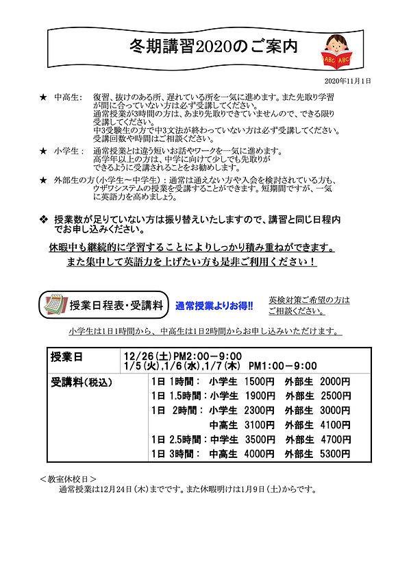 冬期講習案内2020.jpg