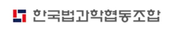 한국법과학협동조합