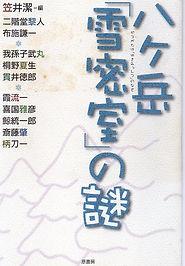 八ヶ岳『雪密室』の謎.jpg