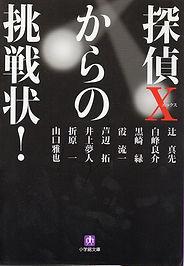 探偵Xからの挑戦状.jpg
