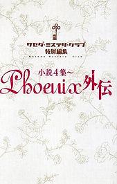 小説4集・PHOENIX外伝.jpg